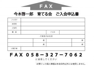 今木啓一郎 育てる会 ご入会申込書