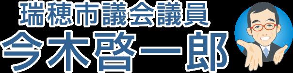 岐阜県瑞穂市議会議員 今木啓一郎